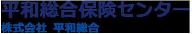 平和総合保険センター 株式会社平和総合